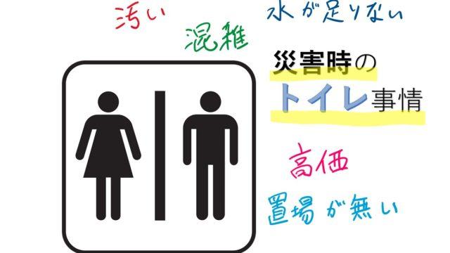 災害時のトイレ事情