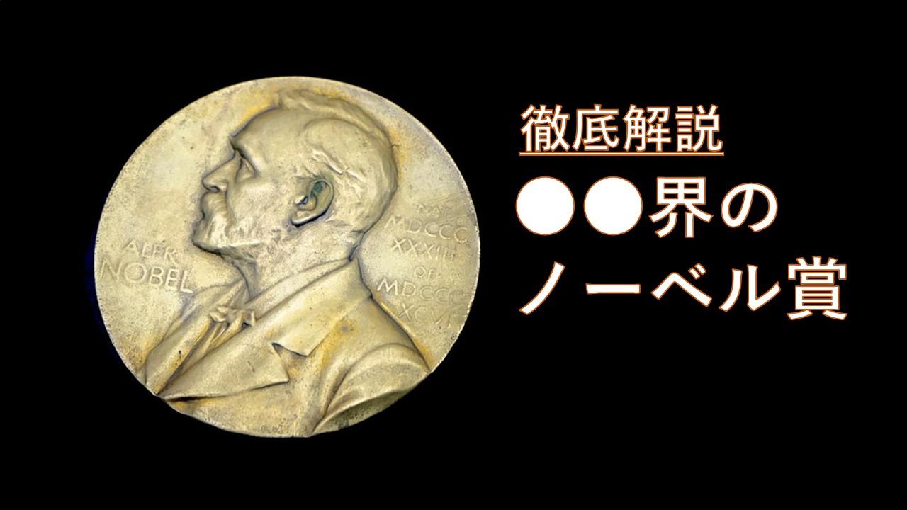 ○○界のノーベル賞をまとめてみる | KENKATA