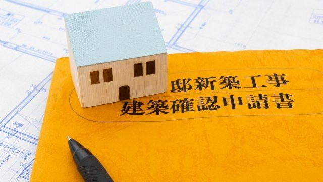 建築確認申請の書類