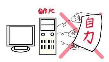 自作PCはサポートが無い