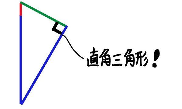直角三角形ができた